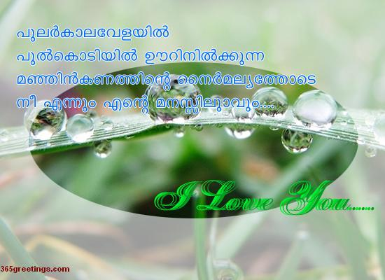 malayalam love words wallpapers - photo #4