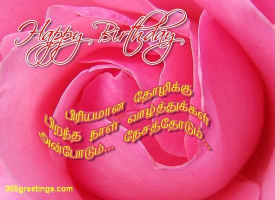 Happy Birthday Tamil Wishes